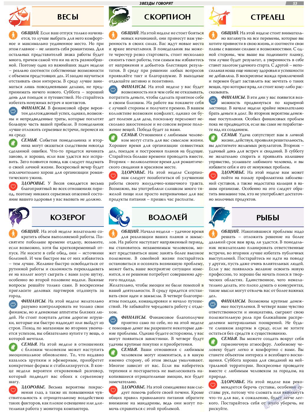 TVrus (газета). 2017 год, номер 28, стр. 53