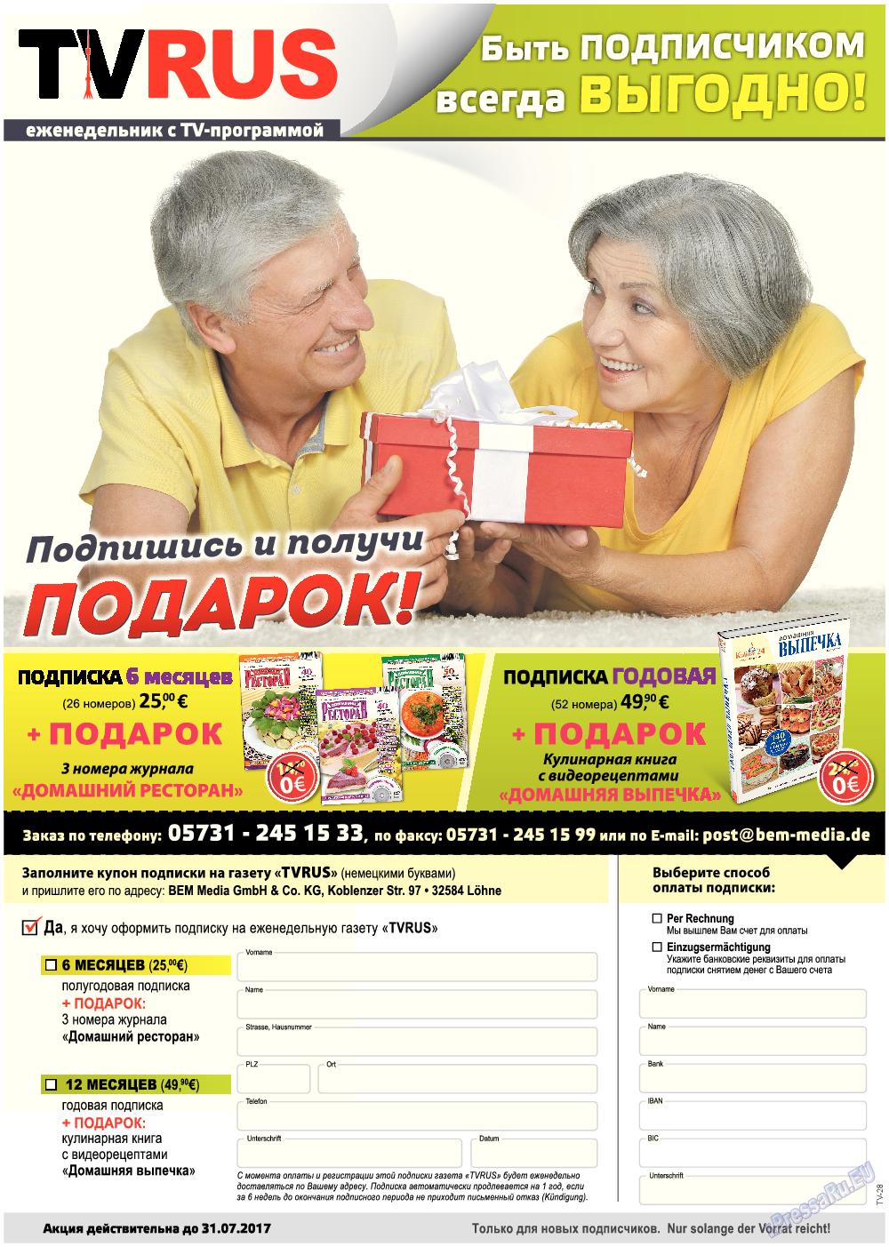 TVrus (газета). 2017 год, номер 28, стр. 55