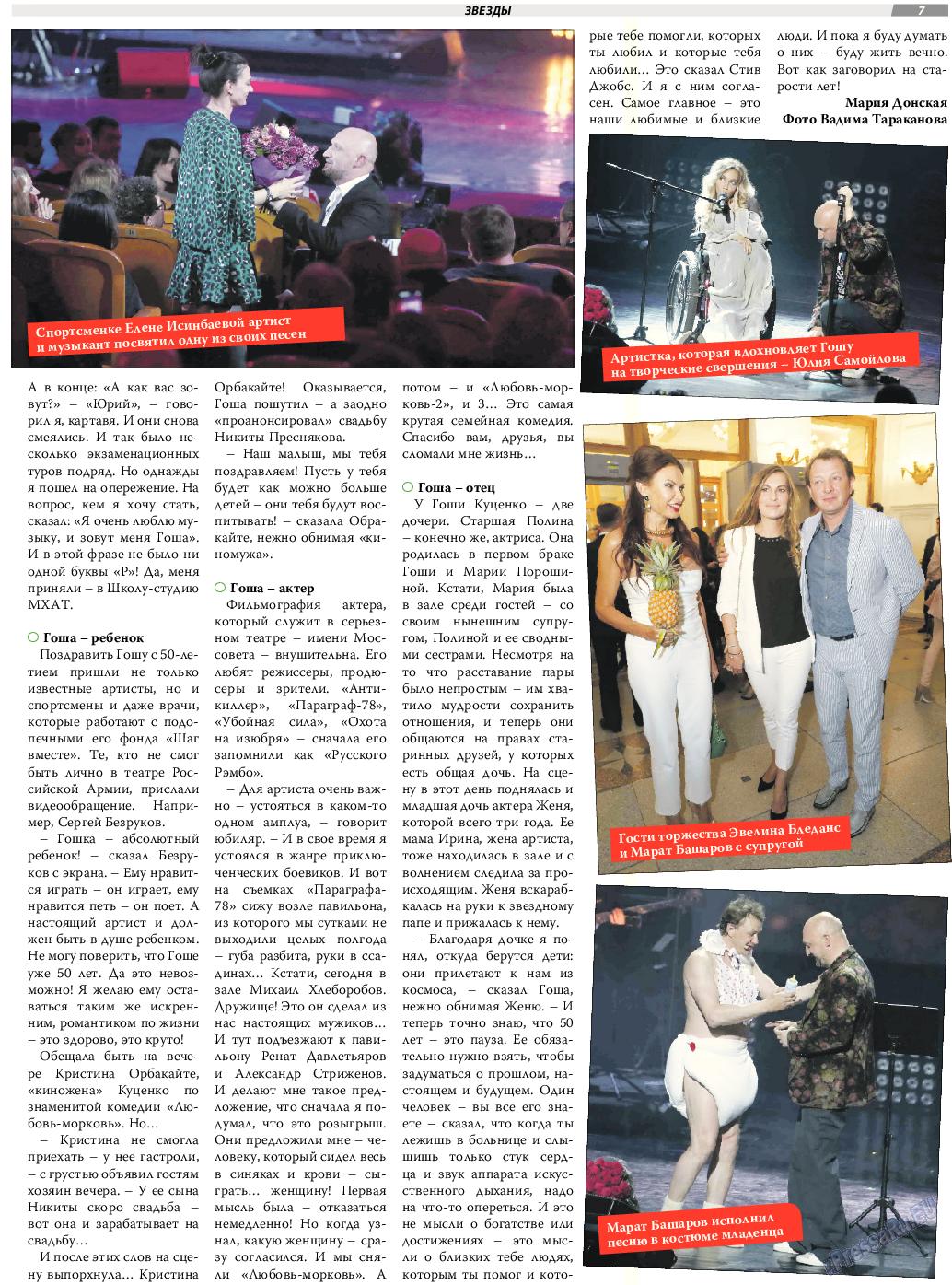 TVrus (газета). 2017 год, номер 28, стр. 7
