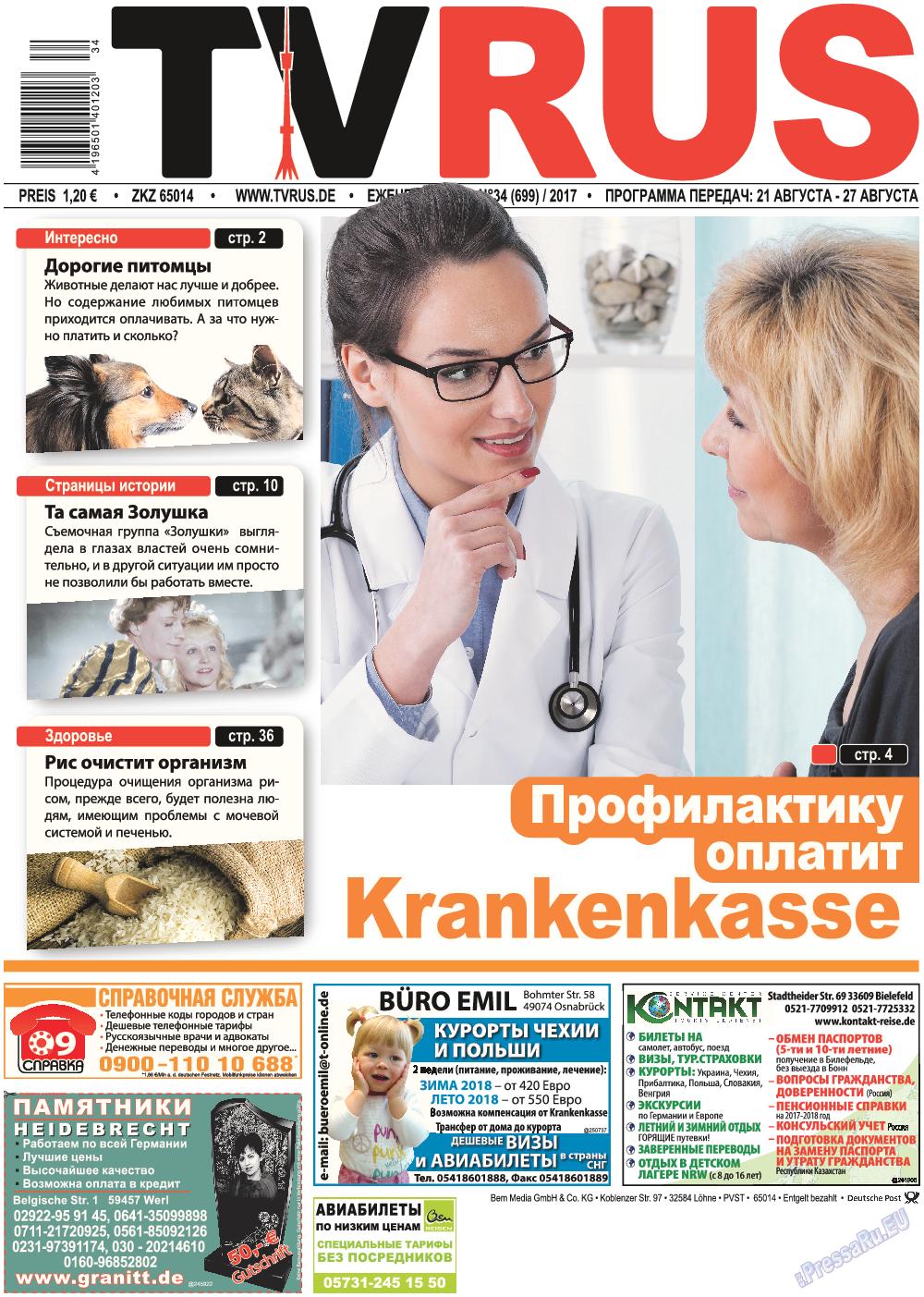 TVrus (газета). 2017 год, номер 34, стр. 1