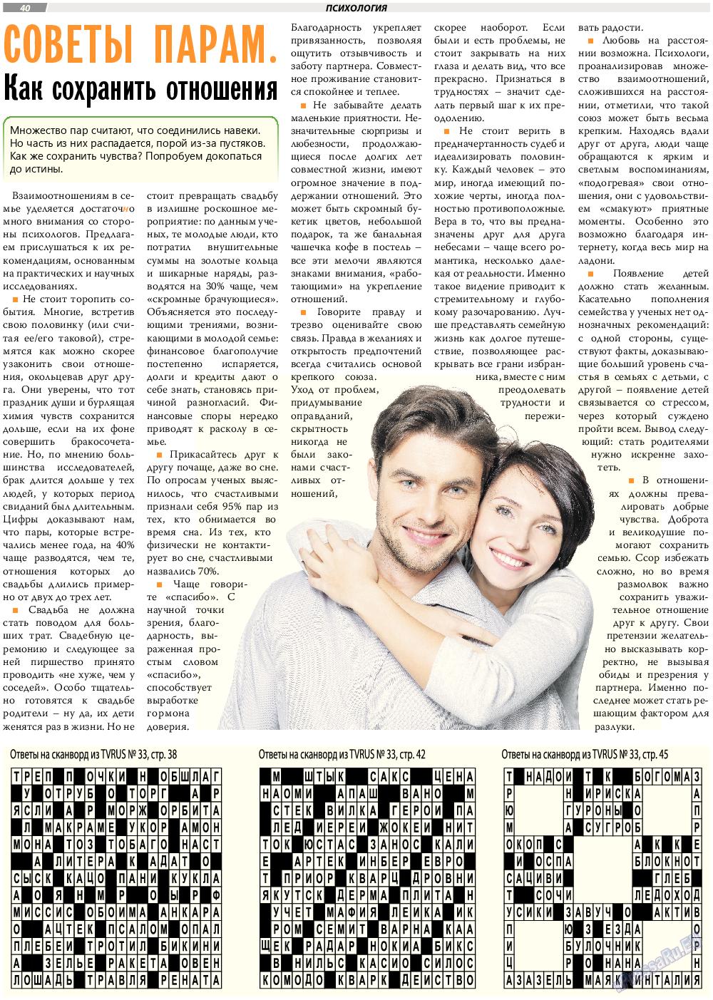 TVrus (газета). 2017 год, номер 34, стр. 40