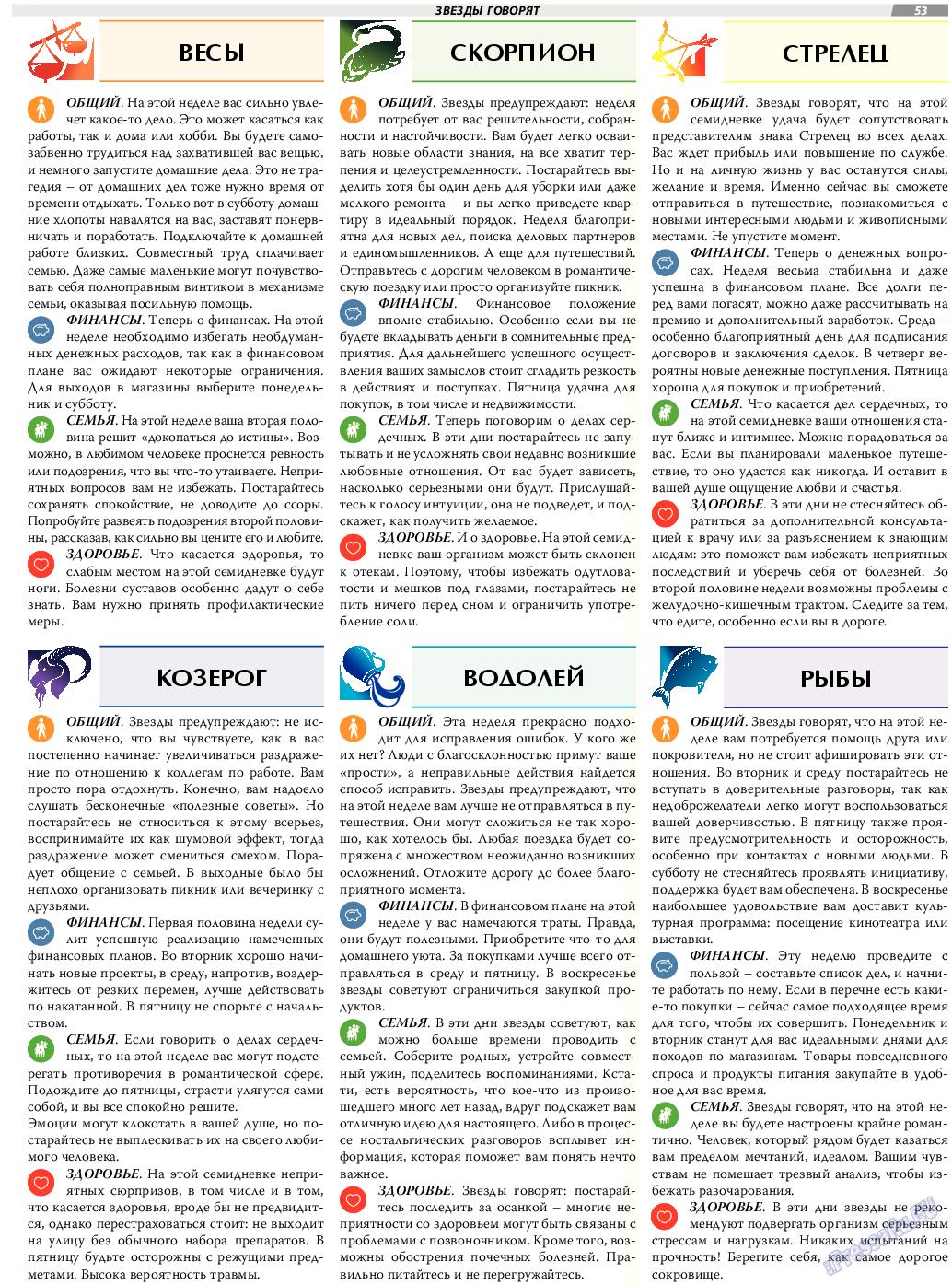 TVrus (газета). 2017 год, номер 34, стр. 53