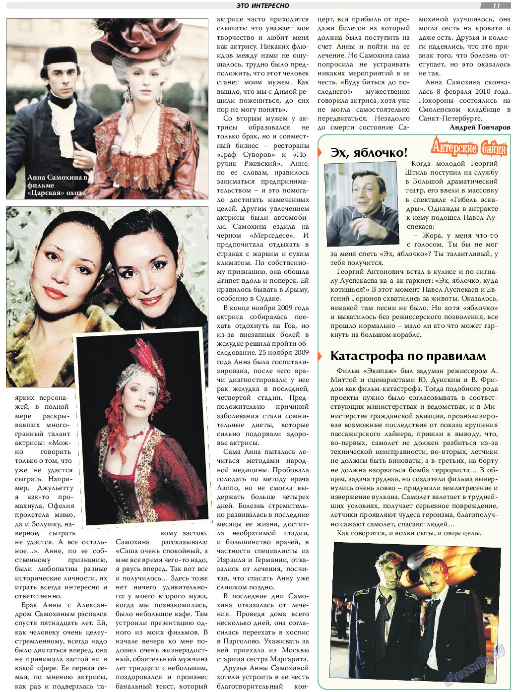 TVrus (газета). 2017 год, номер 37, стр. 11