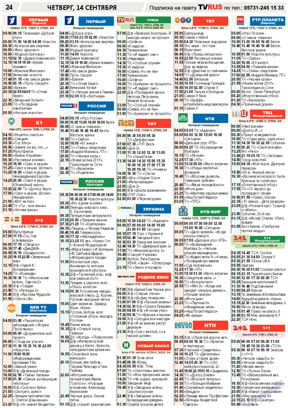TVrus (газета). 2017 год, номер 37, стр. 24