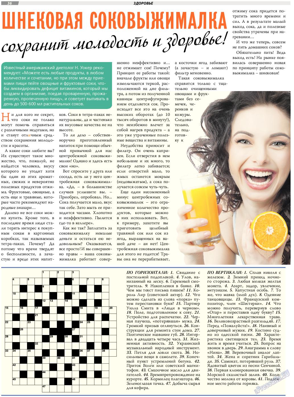 TVrus (газета). 2017 год, номер 37, стр. 36