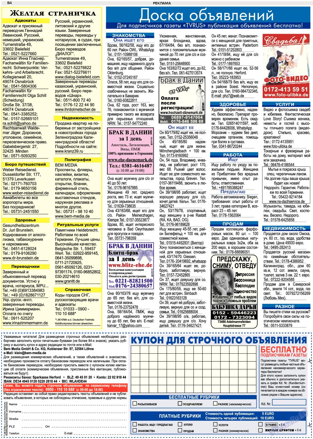 TVrus (газета). 2017 год, номер 37, стр. 54
