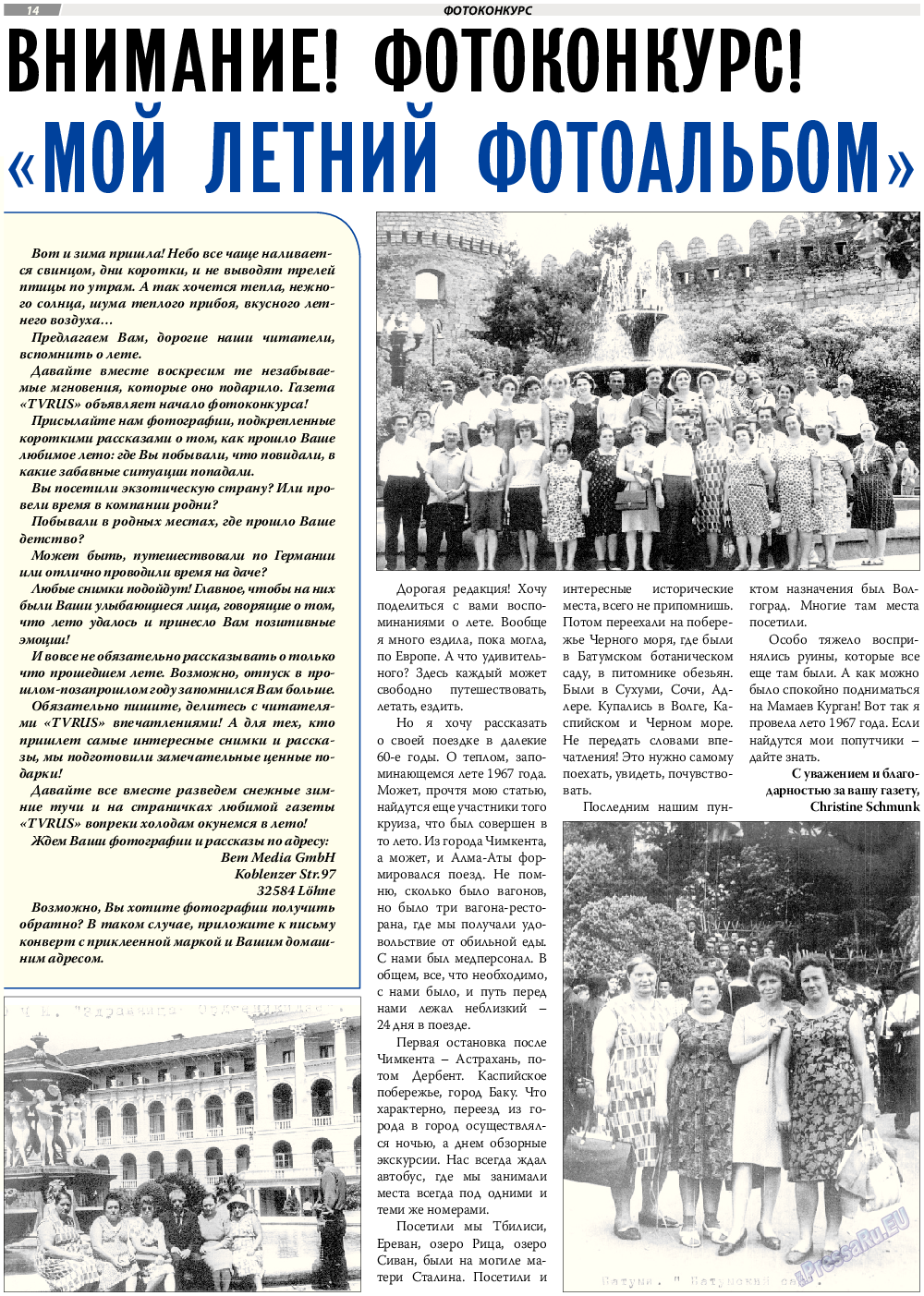 TVrus (газета). 2017 год, номер 4, стр. 14