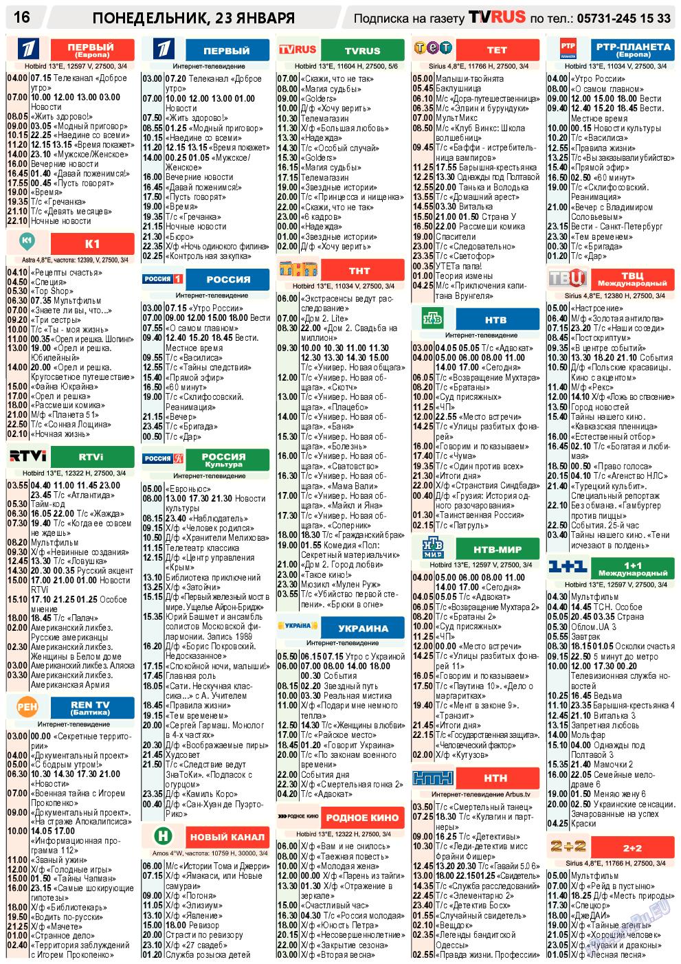 TVrus (газета). 2017 год, номер 4, стр. 16