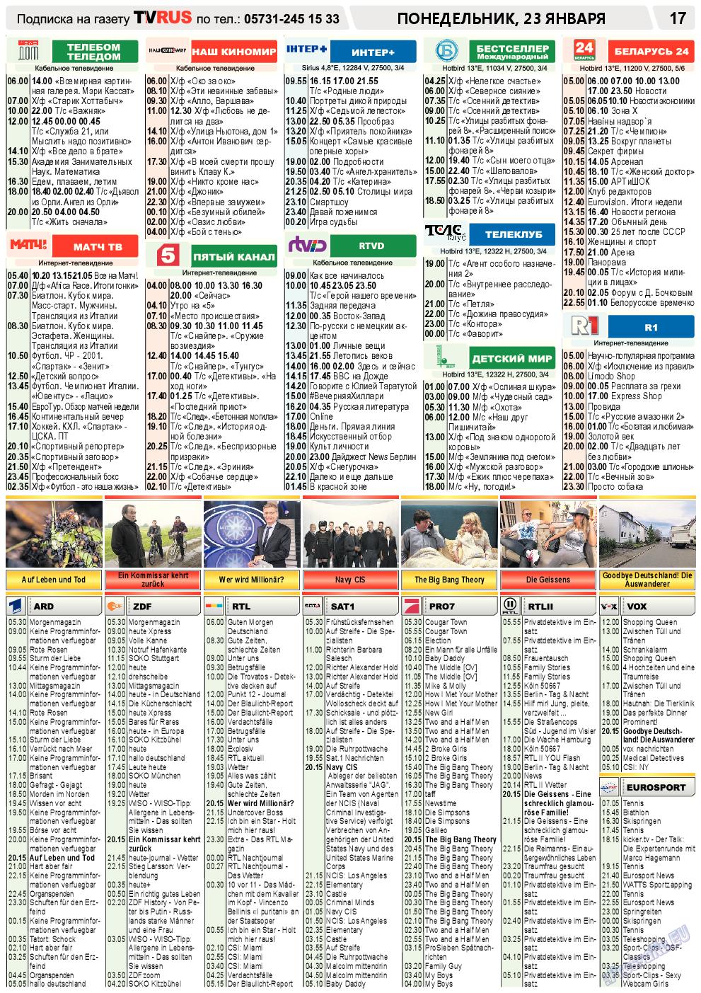 TVrus (газета). 2017 год, номер 4, стр. 17