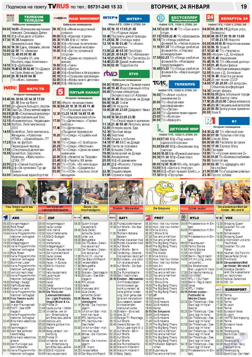 TVrus (газета). 2017 год, номер 4, стр. 19