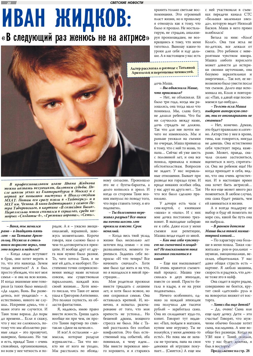 TVrus (газета). 2017 год, номер 4, стр. 20