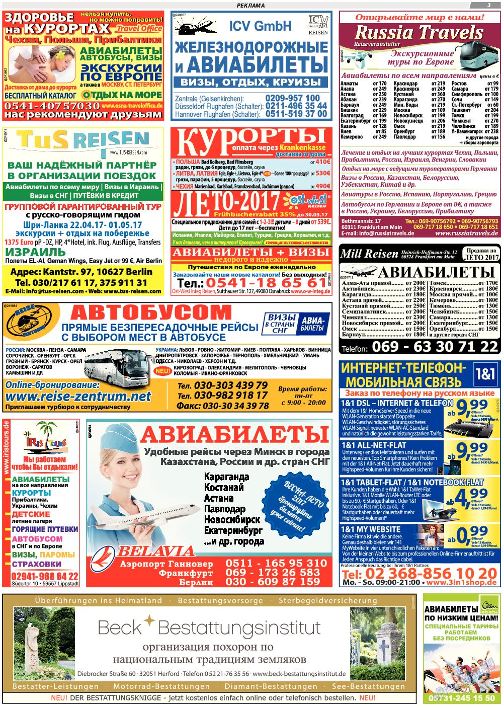 TVrus (газета). 2017 год, номер 4, стр. 3