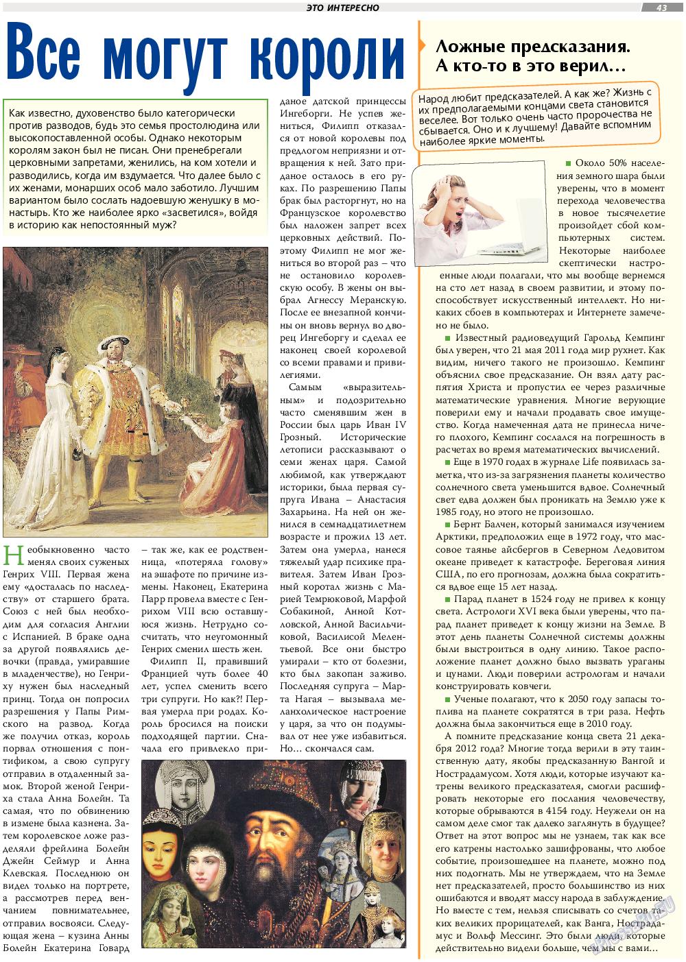 TVrus (газета). 2017 год, номер 4, стр. 43