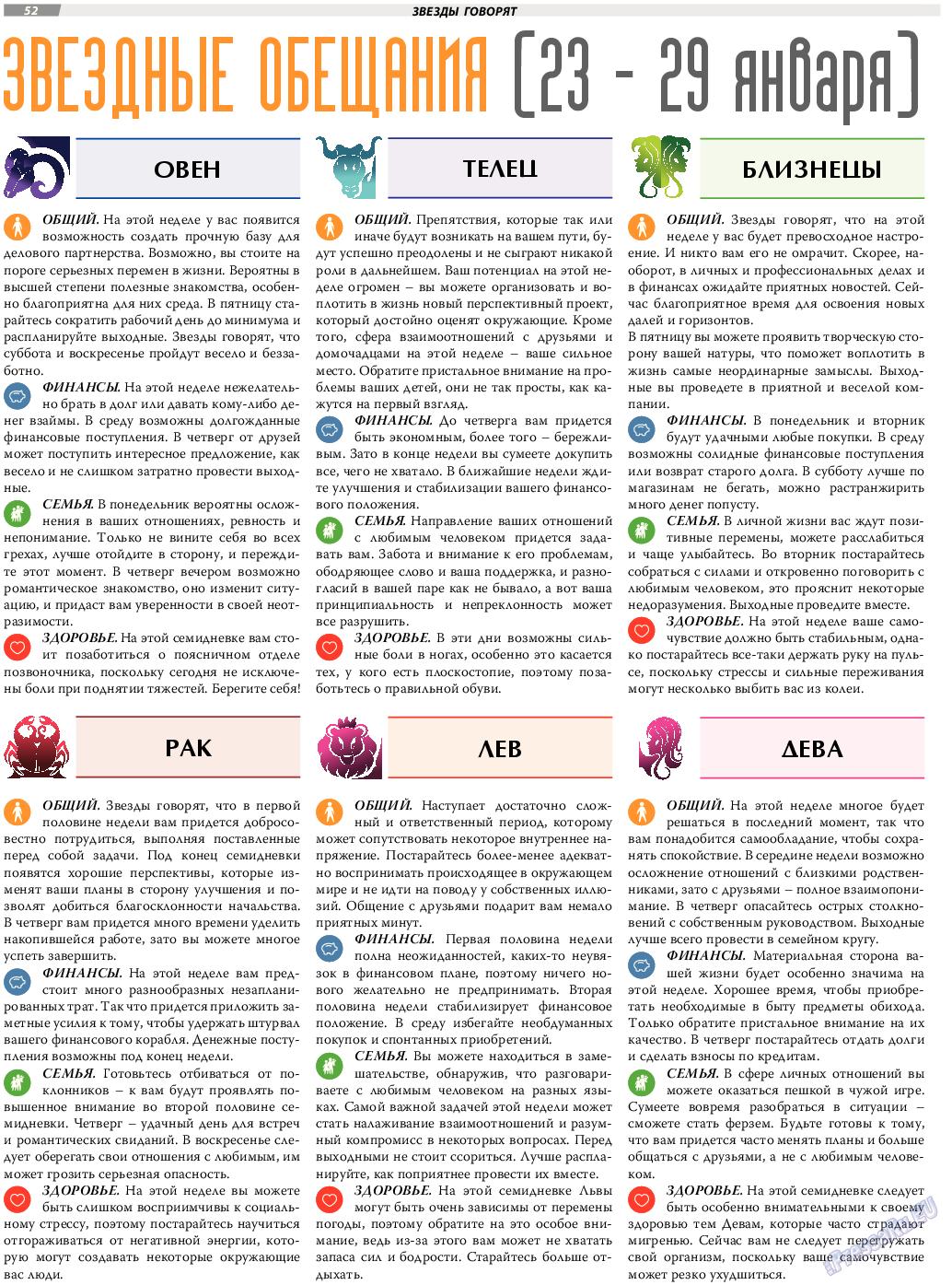 TVrus (газета). 2017 год, номер 4, стр. 52