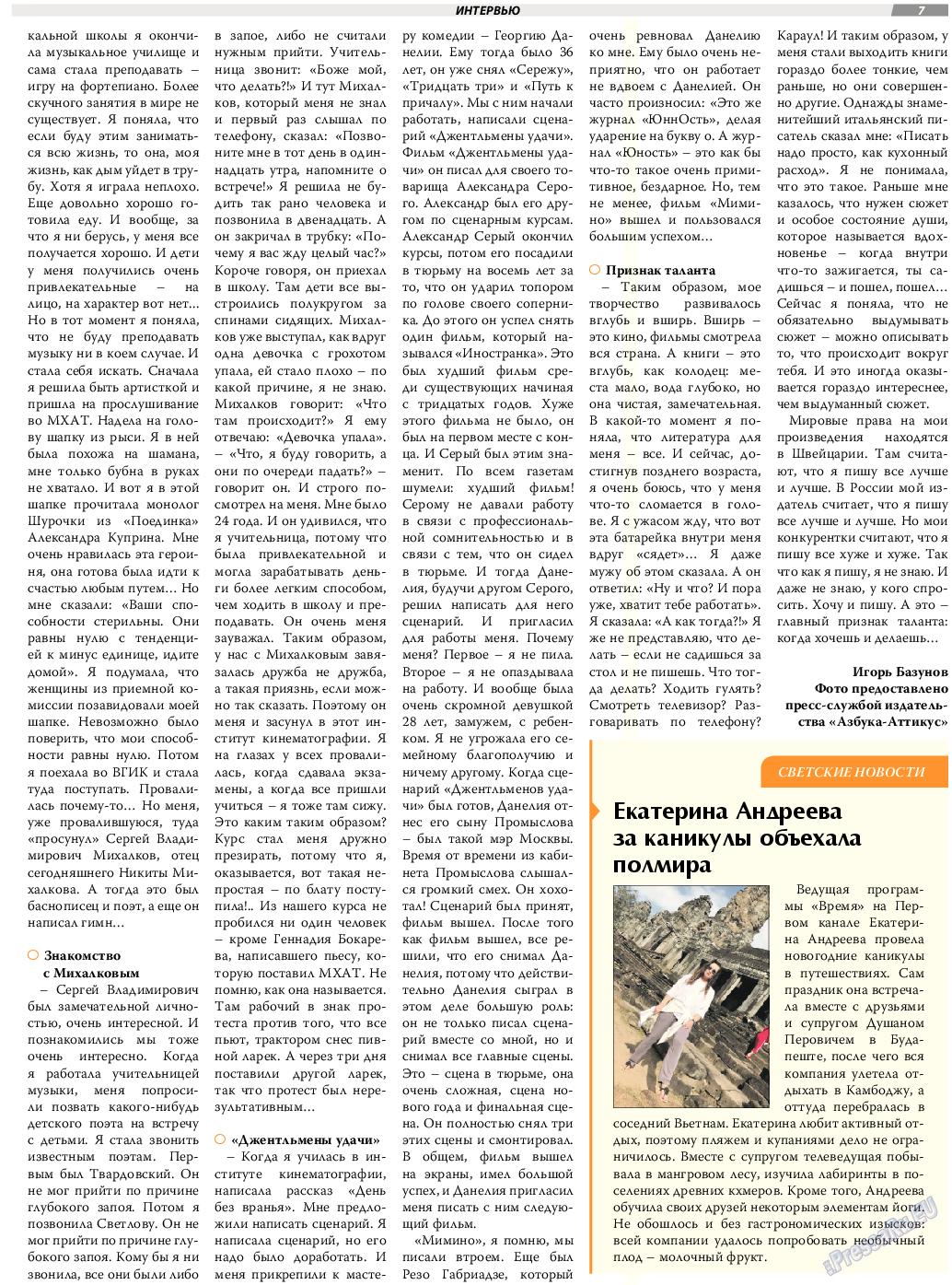 TVrus (газета). 2017 год, номер 4, стр. 7