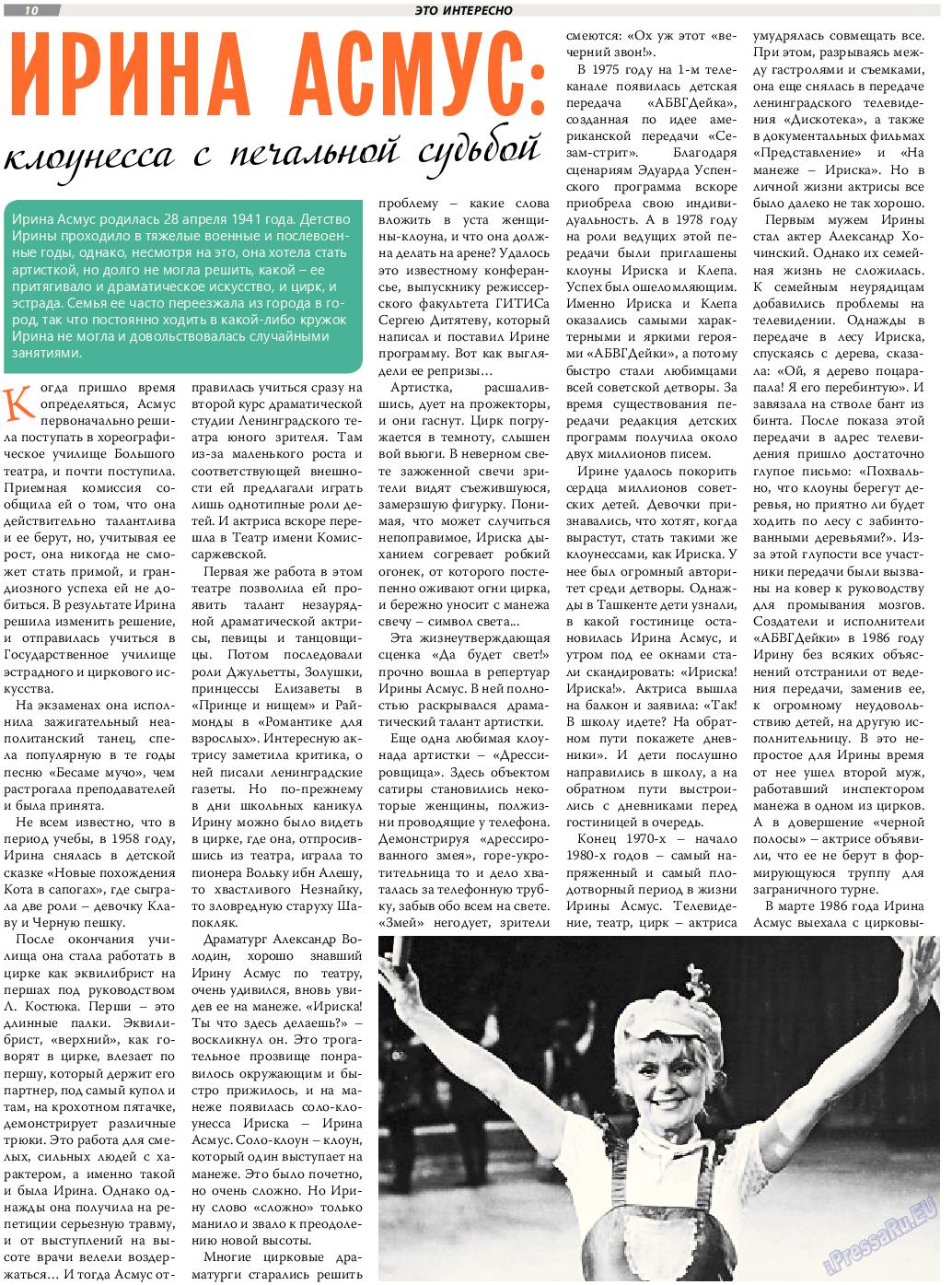 TVrus (газета). 2017 год, номер 42, стр. 10