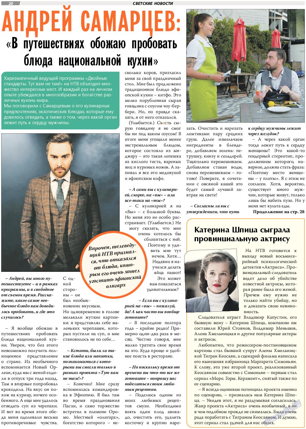 TVrus (газета). 2017 год, номер 42, стр. 20