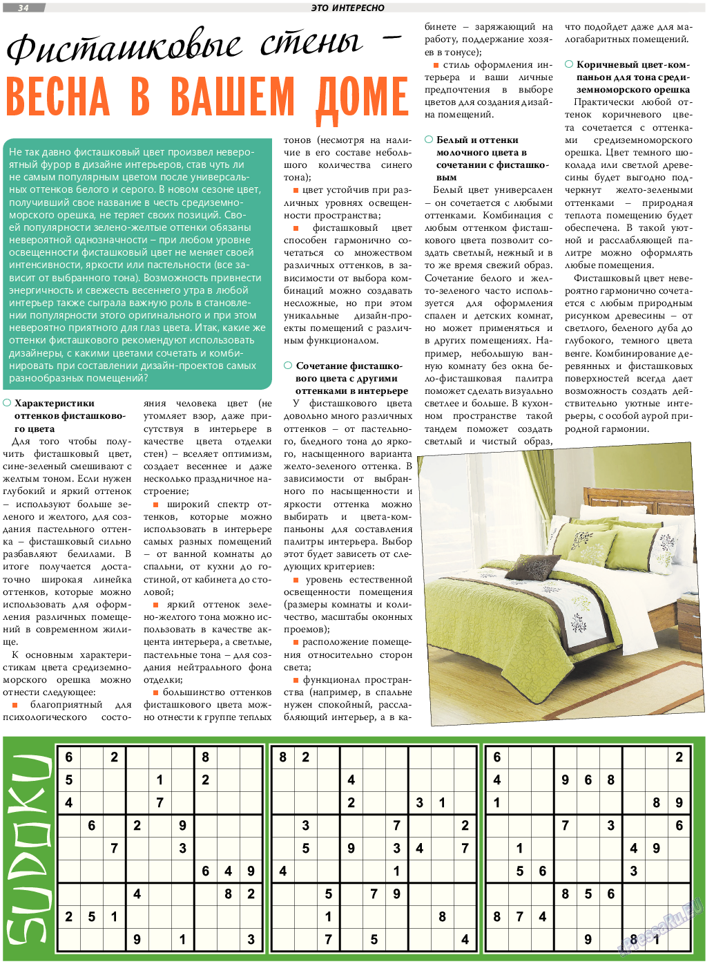 TVrus (газета). 2017 год, номер 42, стр. 34
