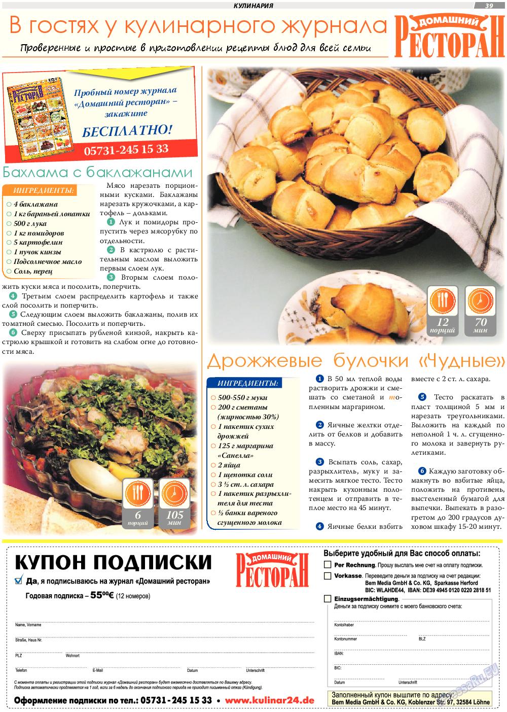 TVrus (газета). 2017 год, номер 42, стр. 39