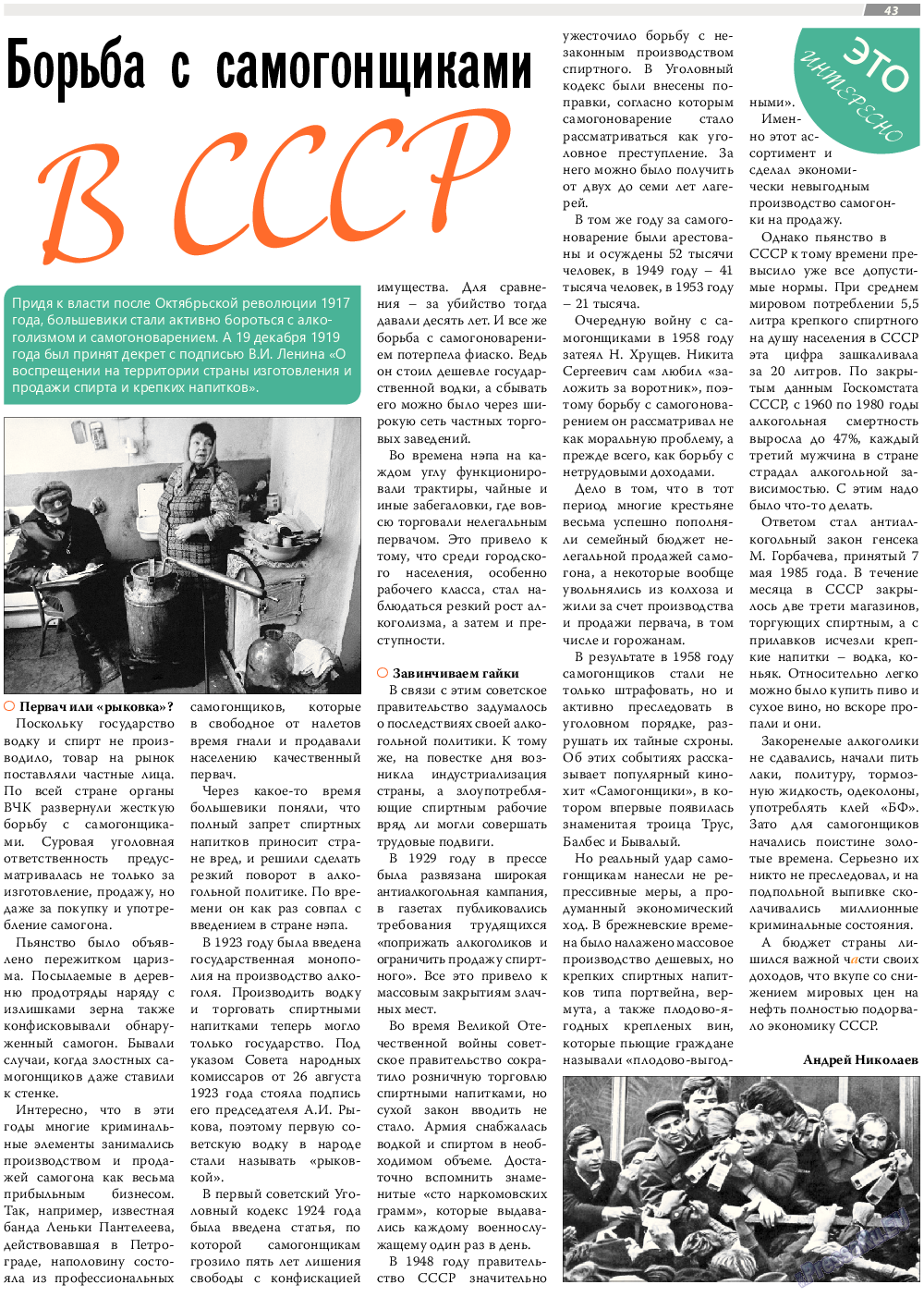 TVrus (газета). 2017 год, номер 42, стр. 43