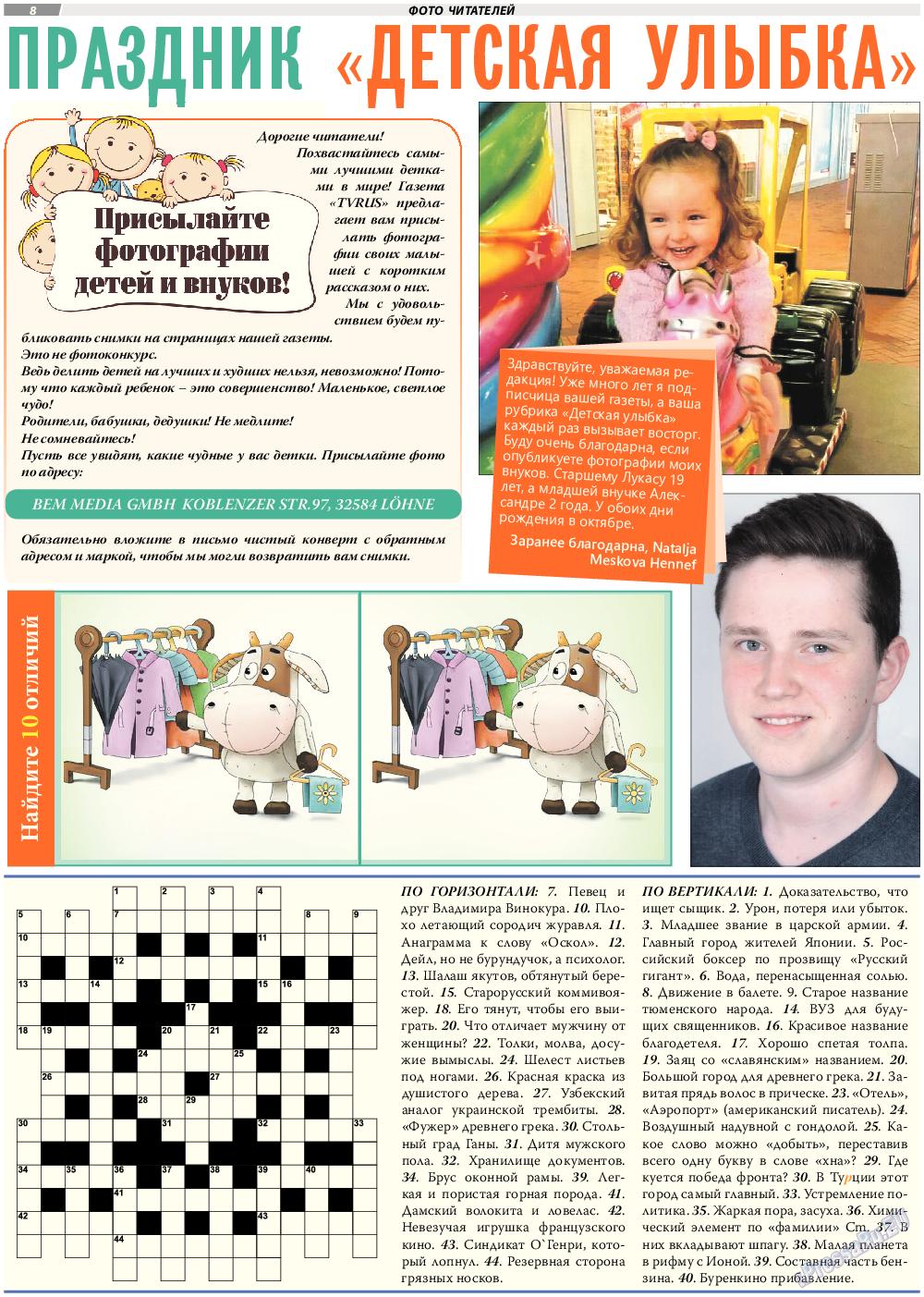 TVrus (газета). 2017 год, номер 42, стр. 8
