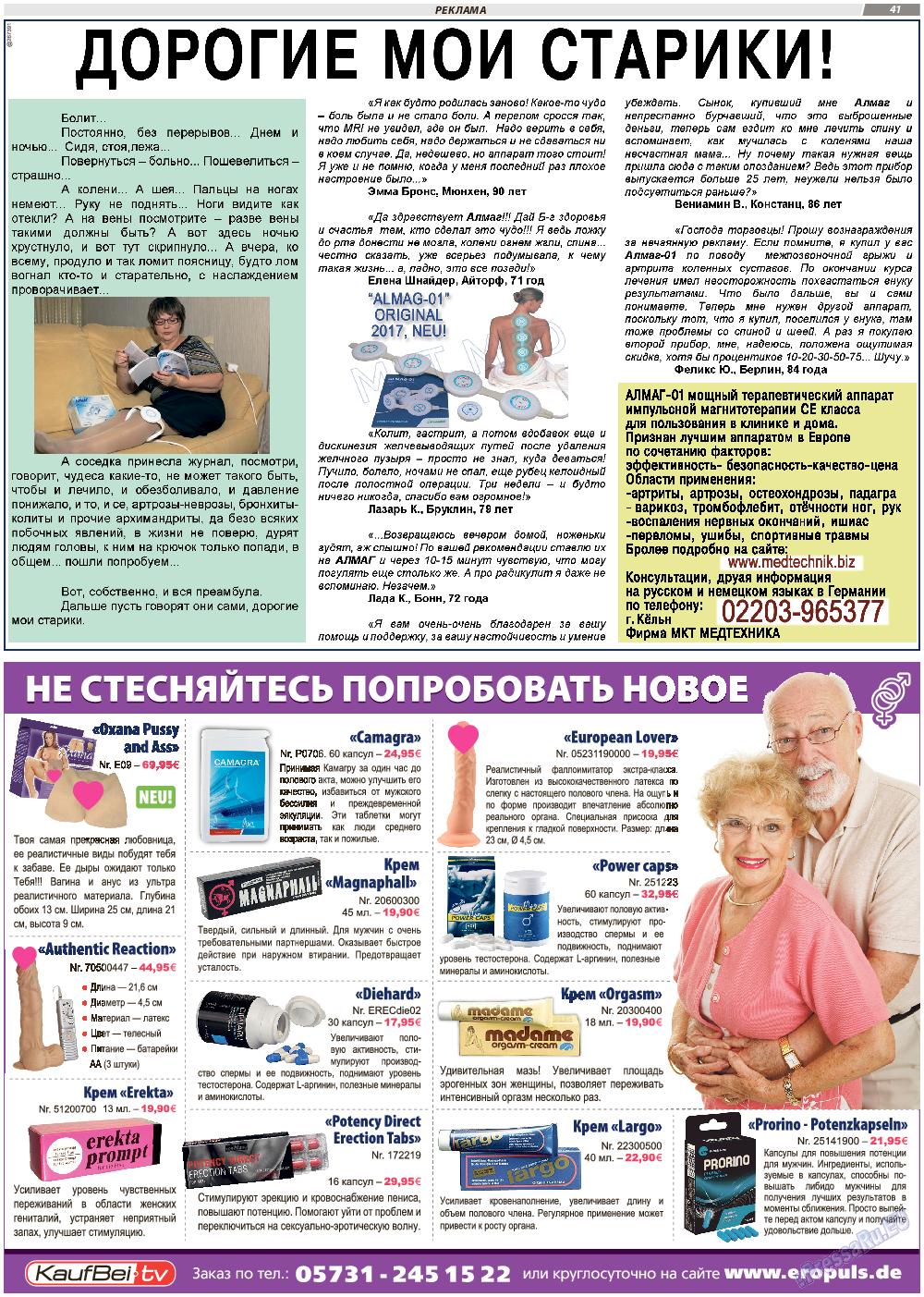 TVrus (газета). 2017 год, номер 46, стр. 27