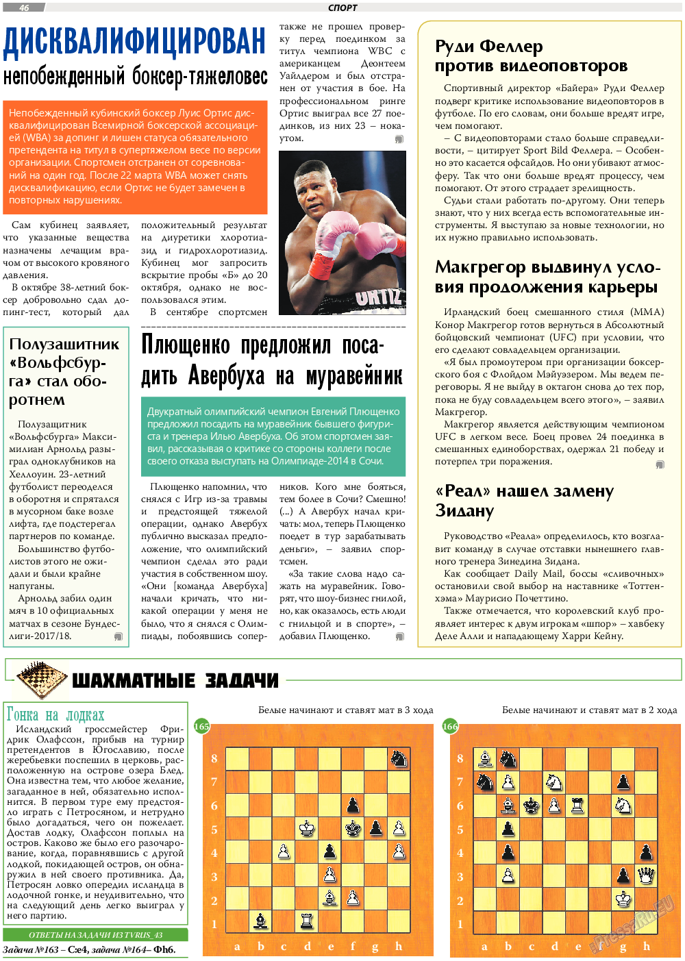 TVrus (газета). 2017 год, номер 46, стр. 32
