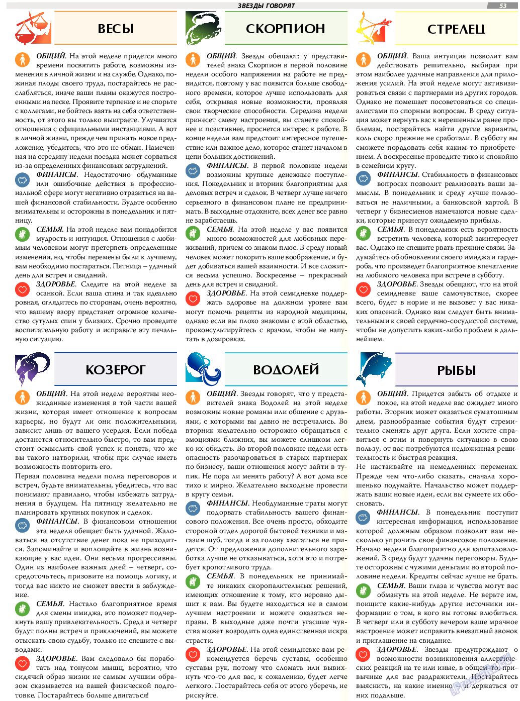 TVrus (газета). 2017 год, номер 46, стр. 39