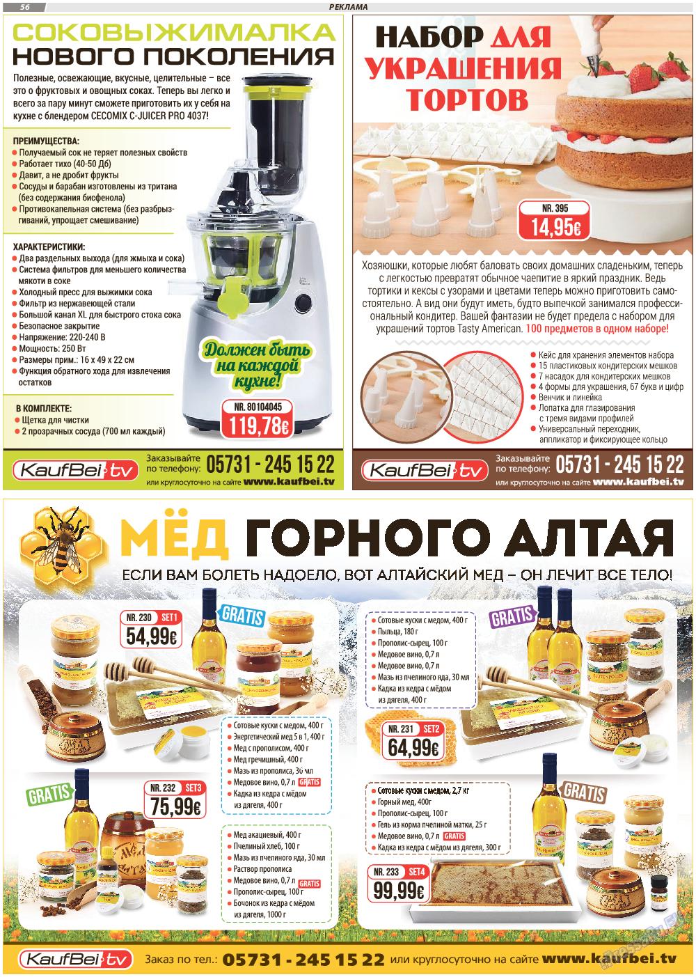 TVrus (газета). 2017 год, номер 46, стр. 42
