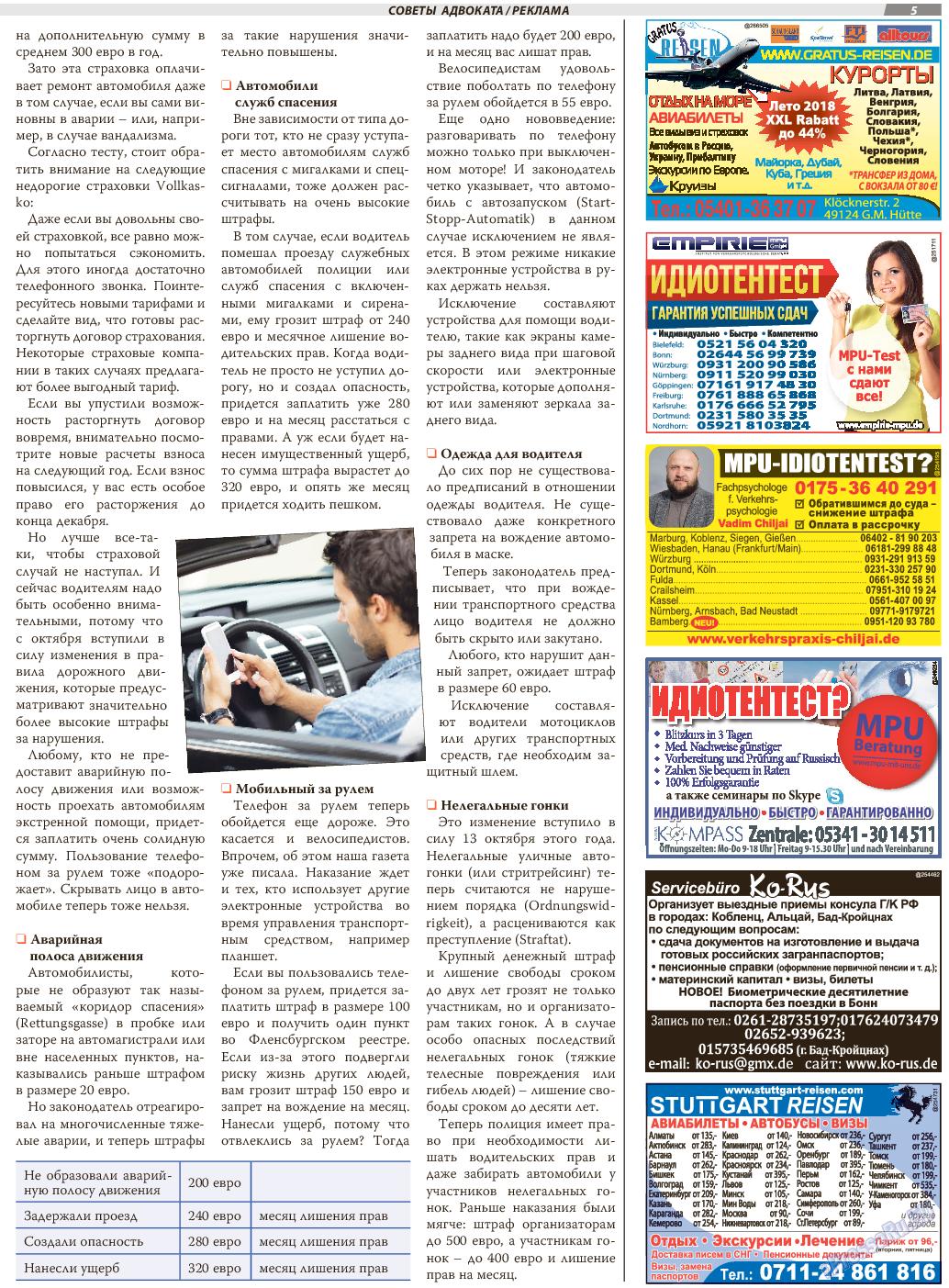 TVrus (газета). 2017 год, номер 46, стр. 5