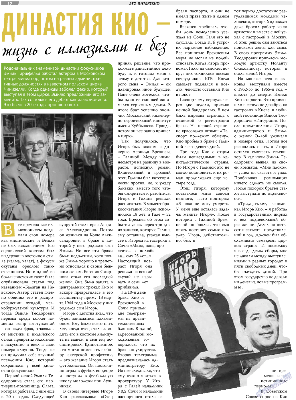 TVrus (газета). 2017 год, номер 50, стр. 10