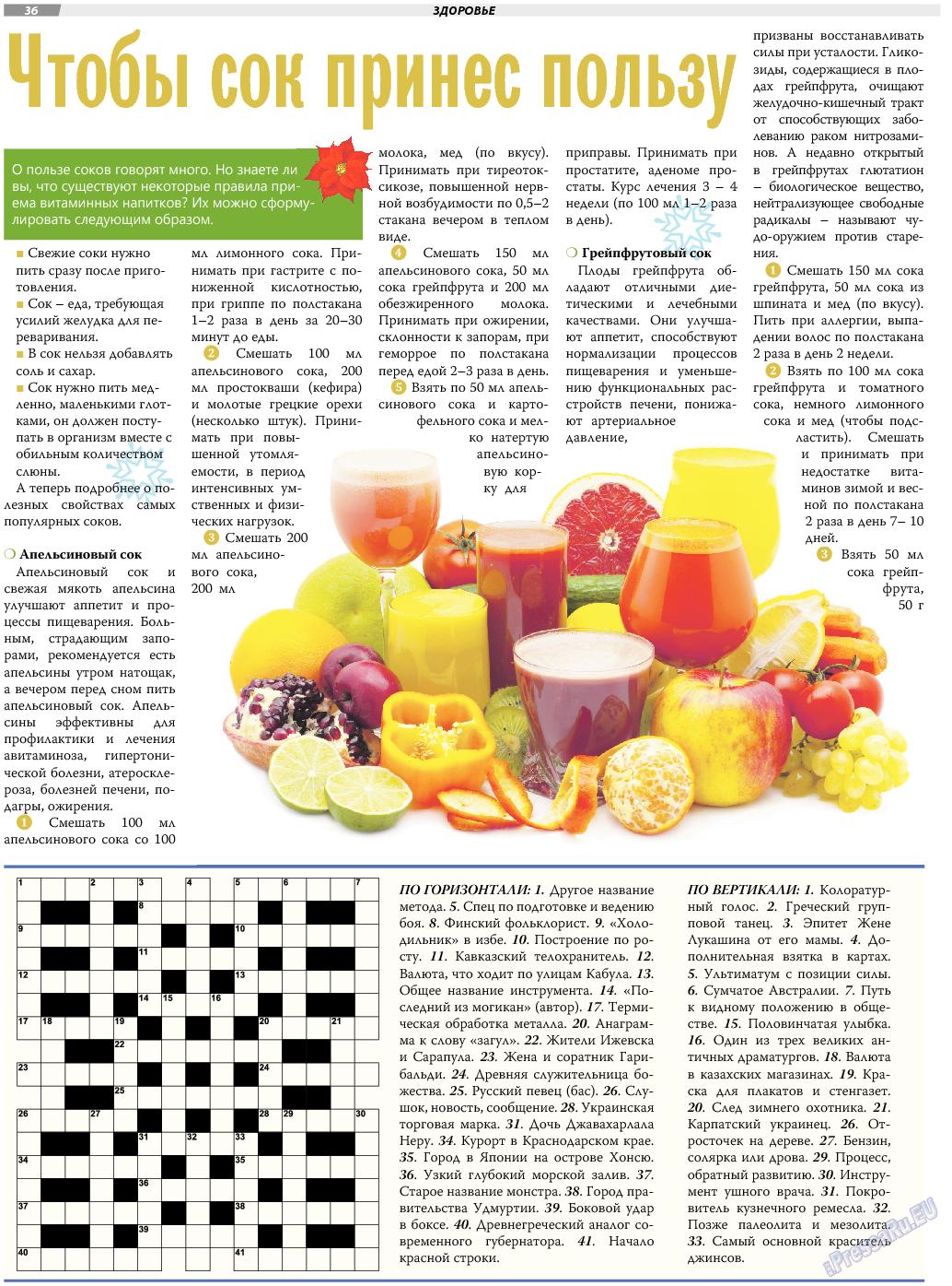 TVrus (газета). 2017 год, номер 50, стр. 36