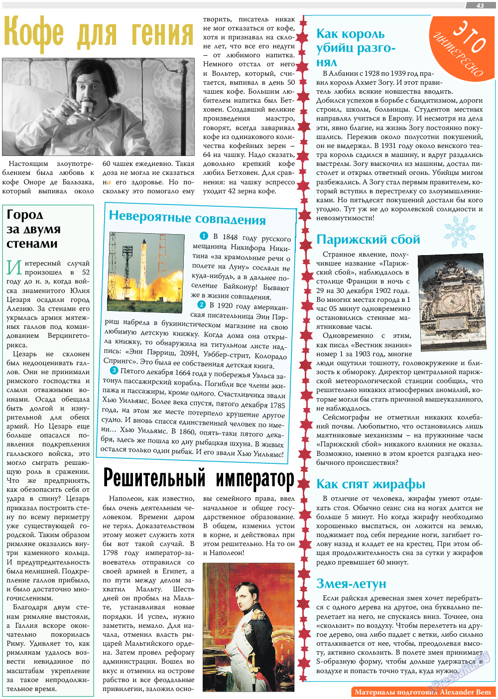 TVrus (газета). 2017 год, номер 50, стр. 43
