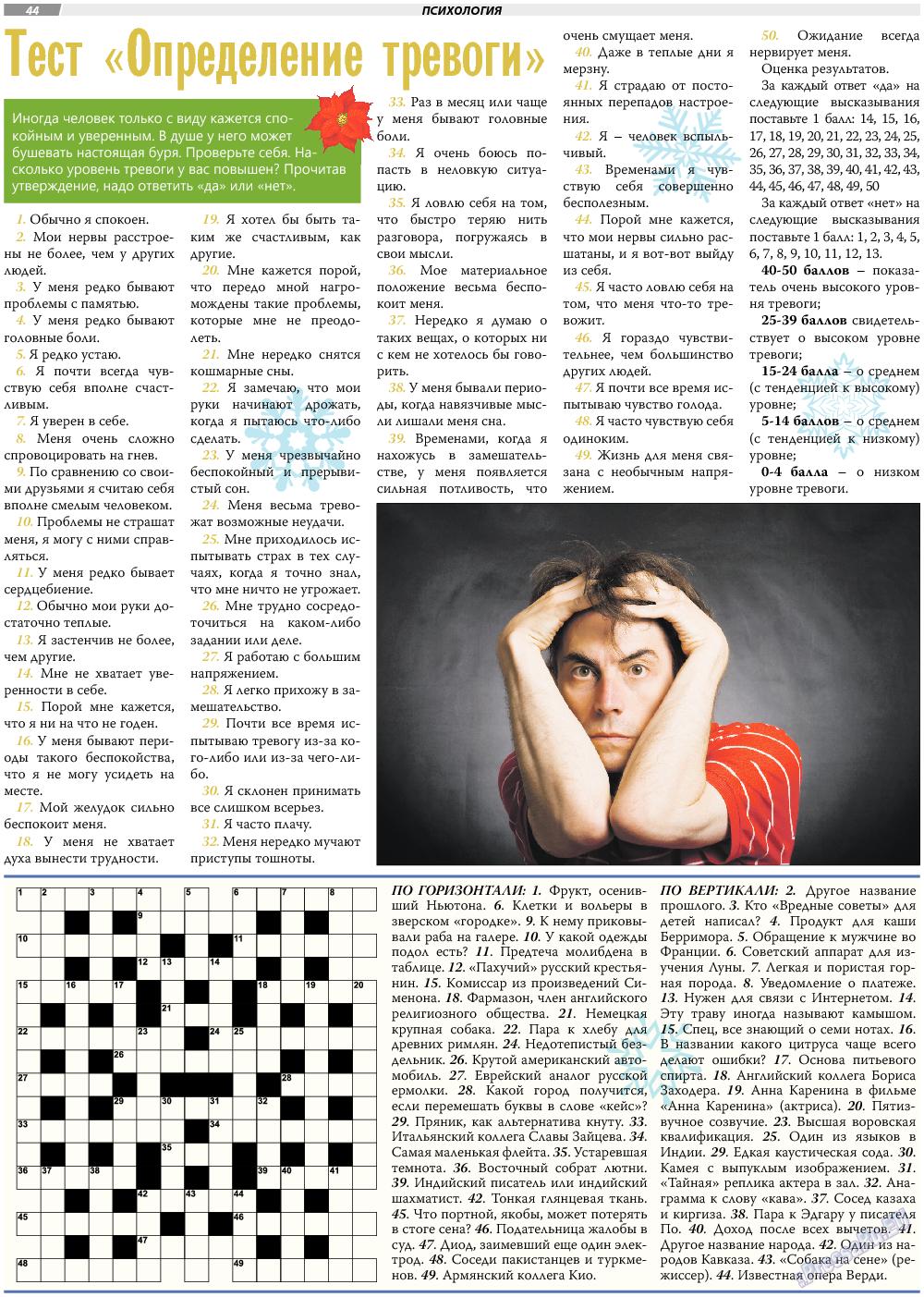 TVrus (газета). 2017 год, номер 50, стр. 44
