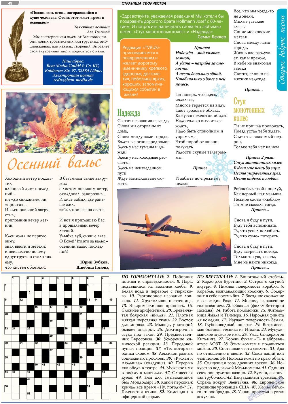 TVrus (газета). 2017 год, номер 50, стр. 48
