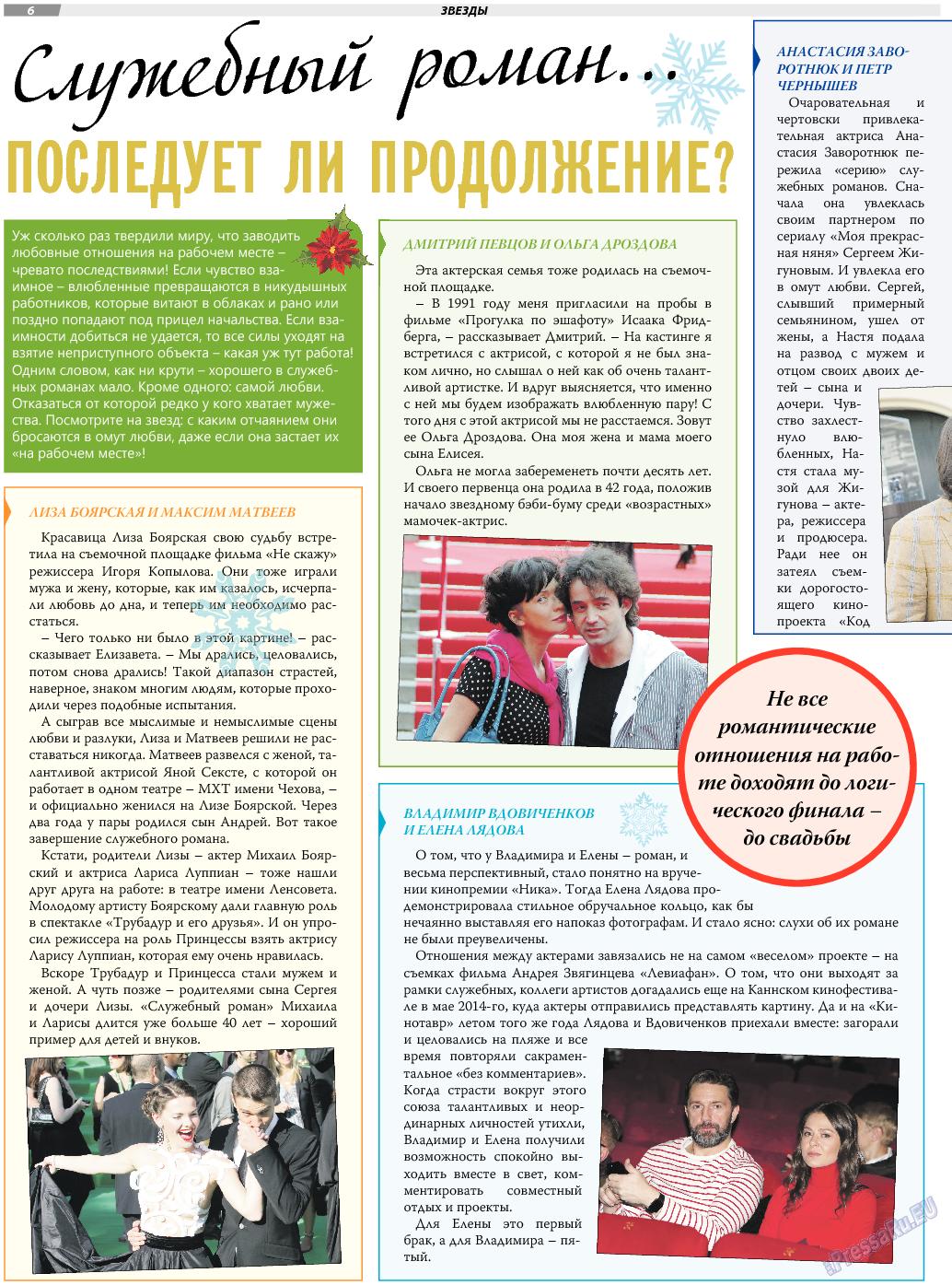 TVrus (газета). 2017 год, номер 50, стр. 6