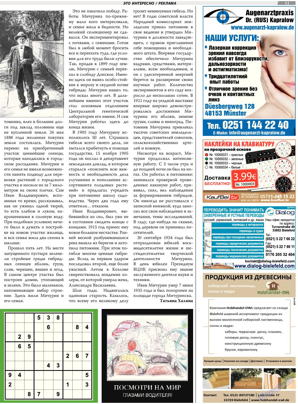 TVrus (газета). 2017 год, номер 9, стр. 11