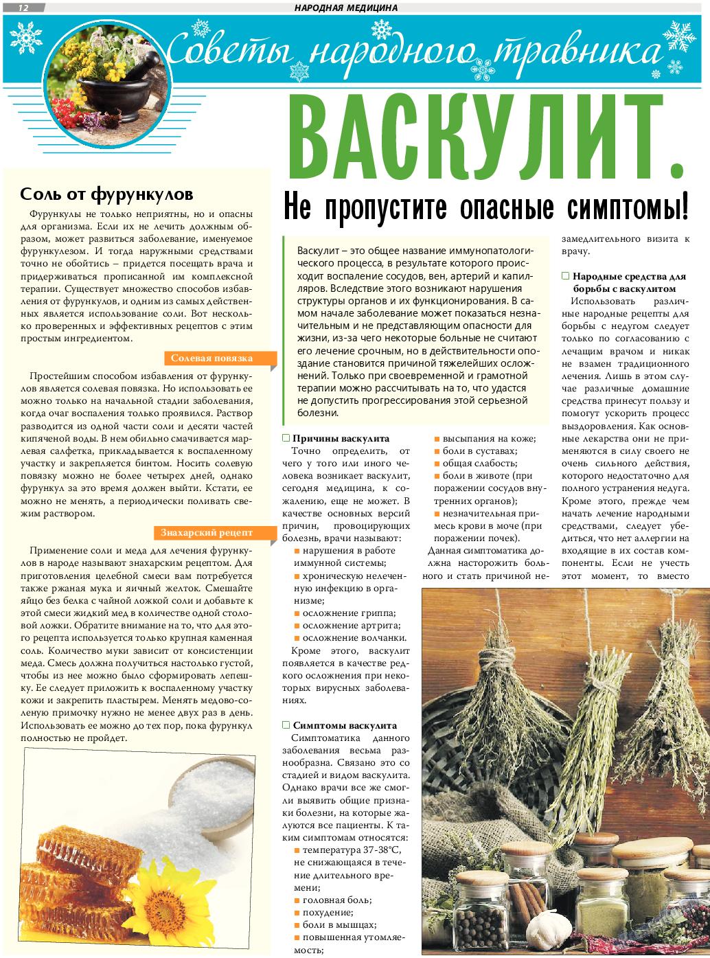 TVrus (газета). 2017 год, номер 9, стр. 12