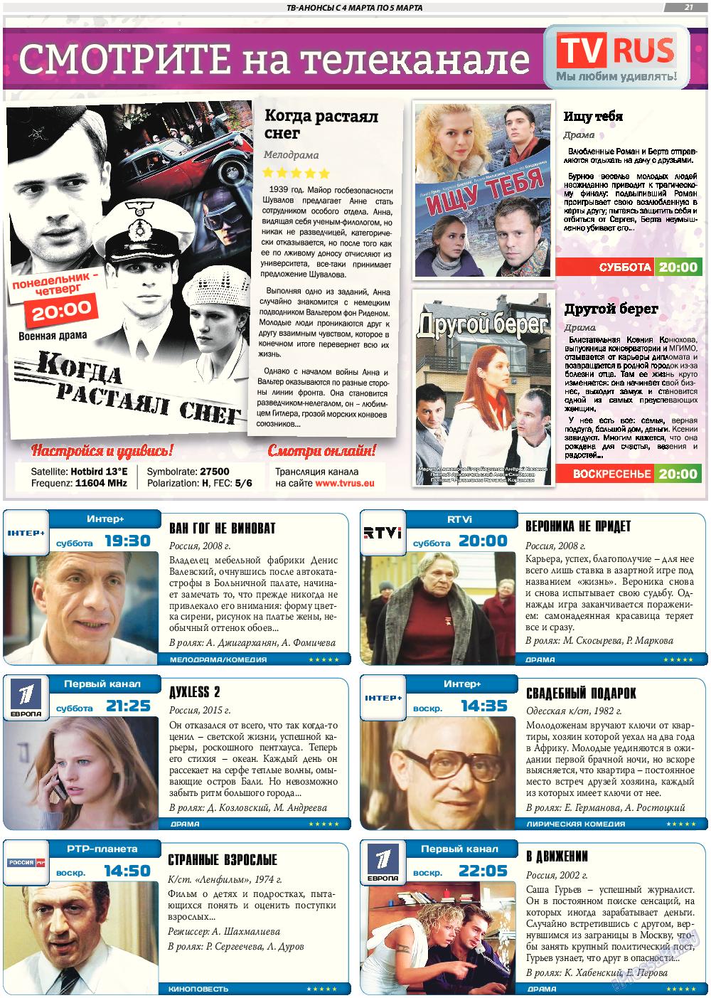 TVrus (газета). 2017 год, номер 9, стр. 21