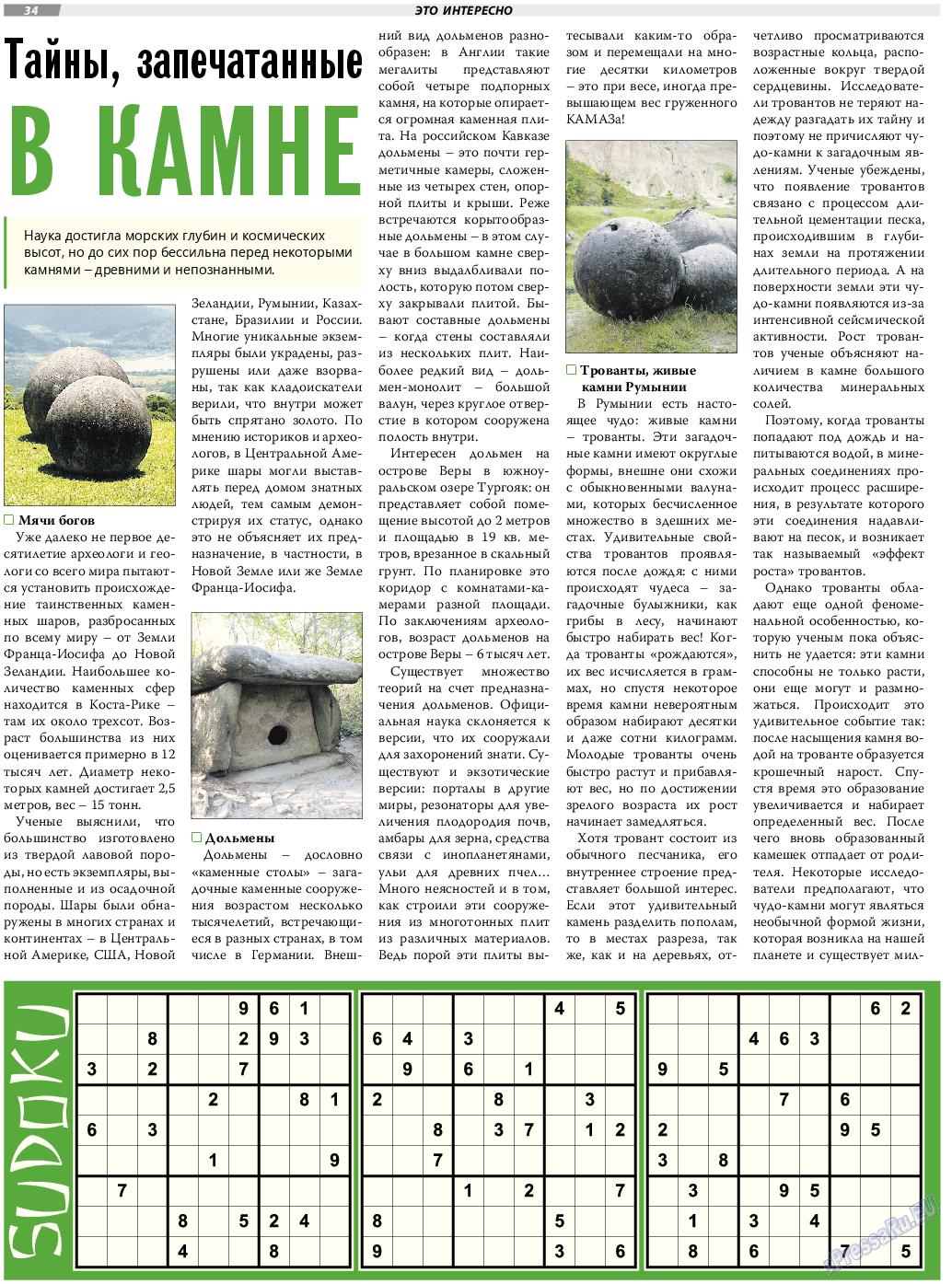 TVrus (газета). 2017 год, номер 9, стр. 34