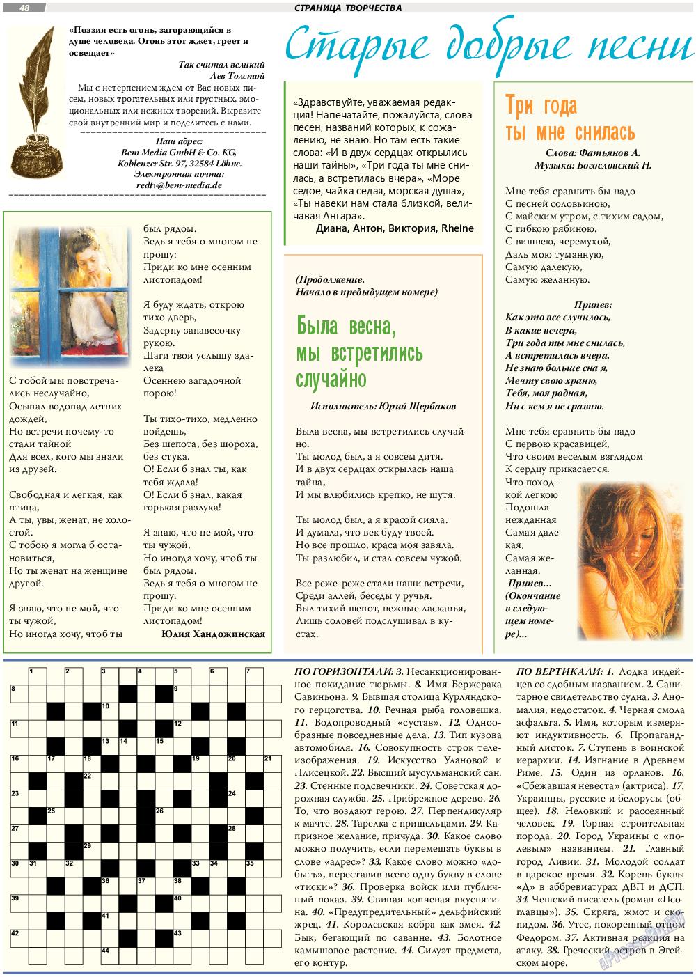 TVrus (газета). 2017 год, номер 9, стр. 48