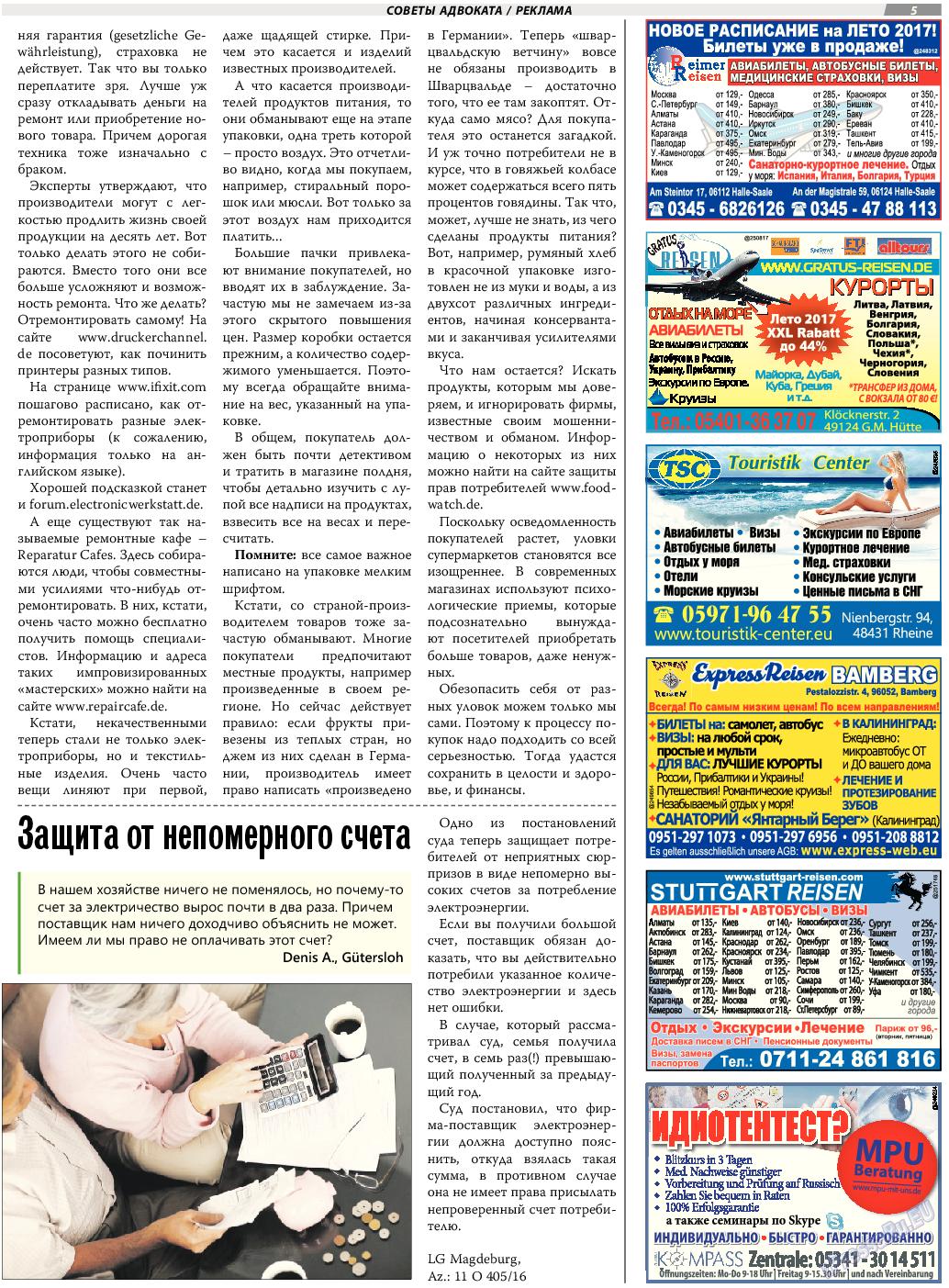 TVrus (газета). 2017 год, номер 9, стр. 5