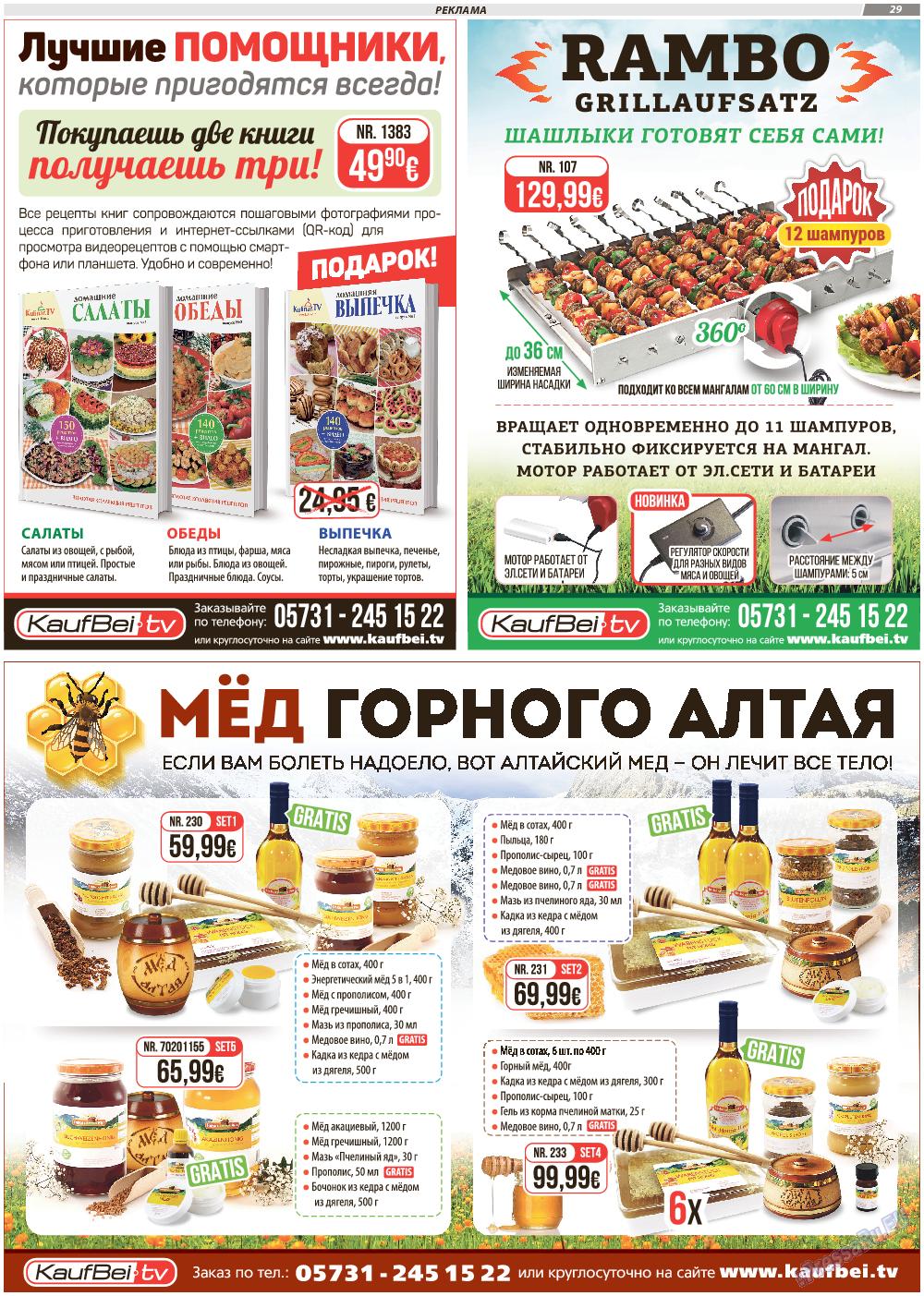 TVrus (газета). 2018 год, номер 11, стр. 29