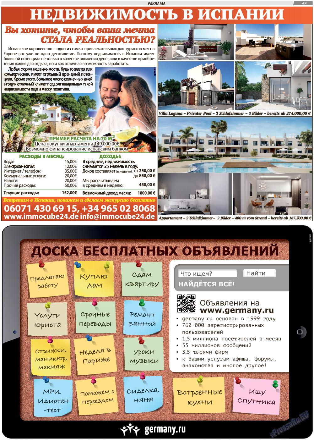 TVrus (газета). 2018 год, номер 11, стр. 49