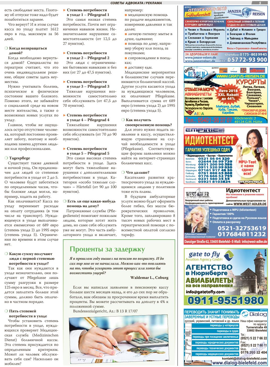 TVrus (газета). 2018 год, номер 11, стр. 5