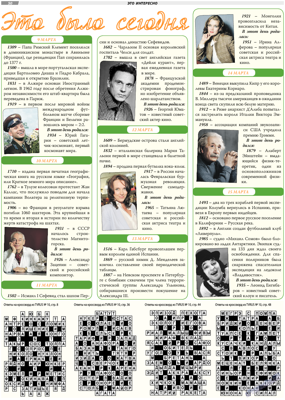 TVrus (газета). 2018 год, номер 11, стр. 50