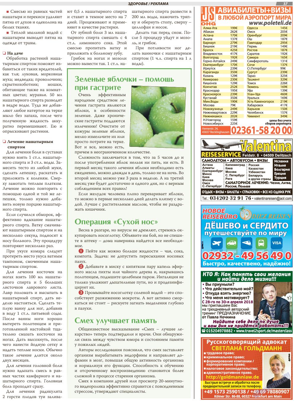 TVrus (газета). 2018 год, номер 15, стр. 37