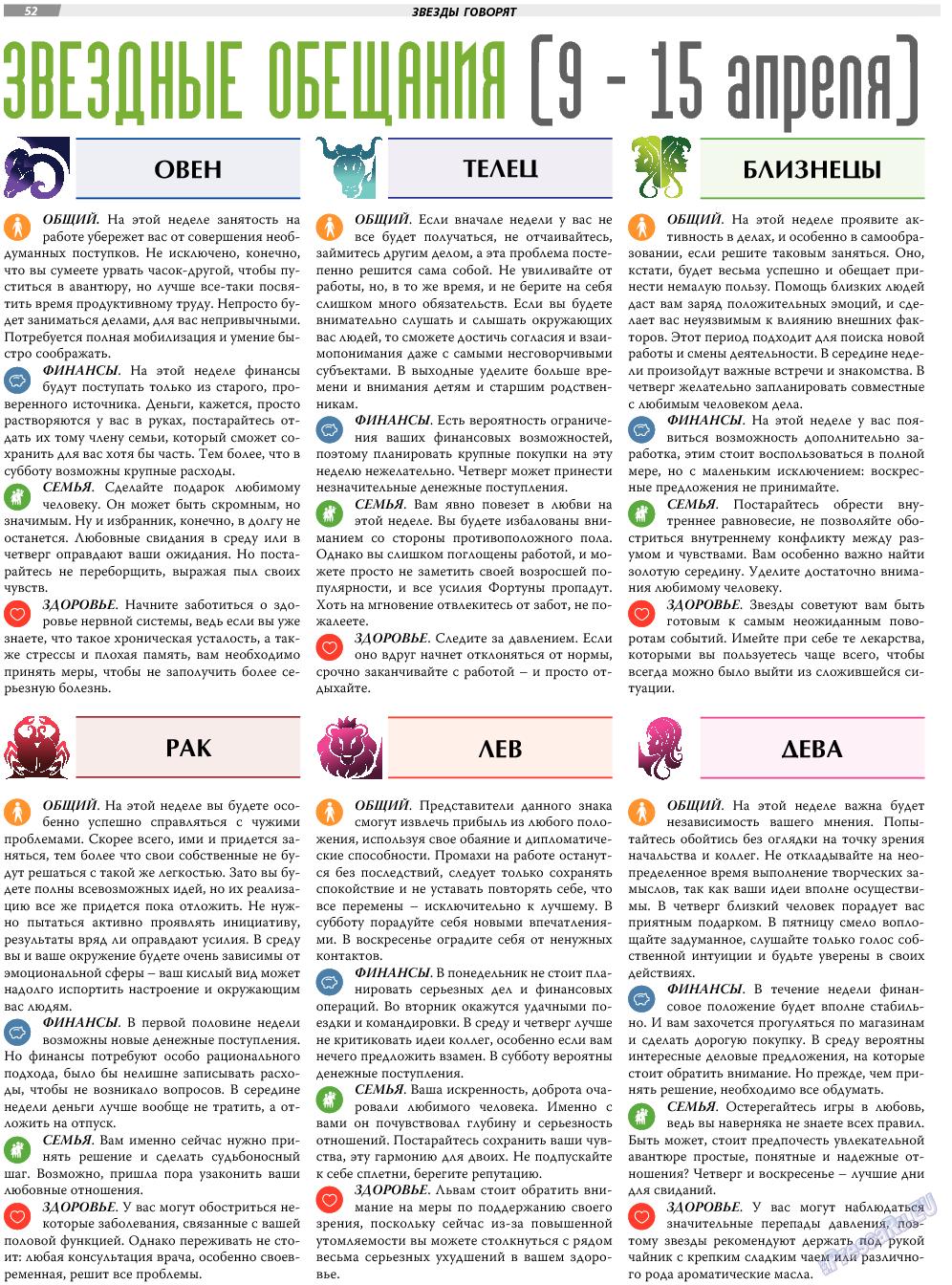 TVrus (газета). 2018 год, номер 15, стр. 52