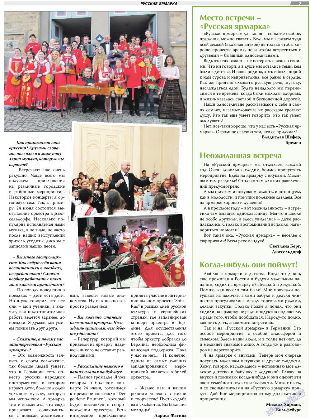 TVrus (газета). 2018 год, номер 15, стр. 7