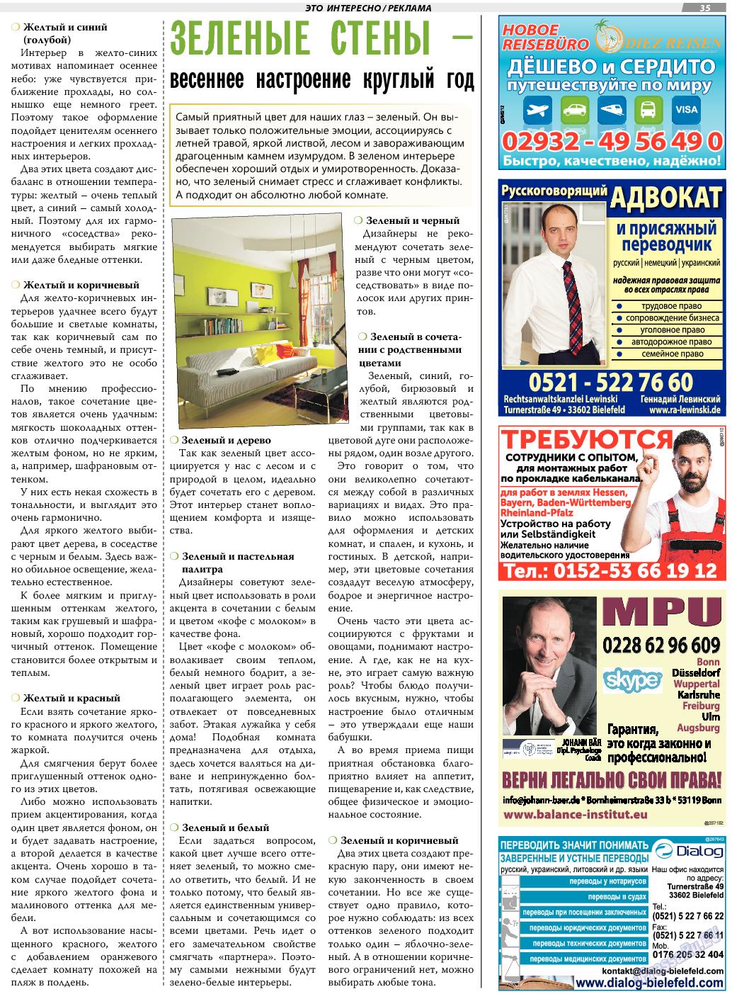 TVrus (газета). 2018 год, номер 2, стр. 35